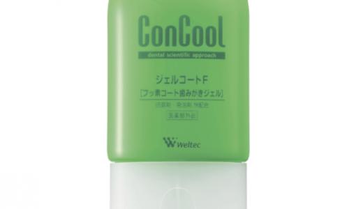 【口コミ凄い】コンクールジェルコートfレビュー|Twitterで人気があるフッ素歯磨き粉
